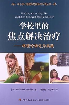 万千心理•学校里的焦点解决治疗:将理论转化为实践.pdf