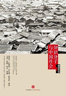 知识分子与中国社会.pdf