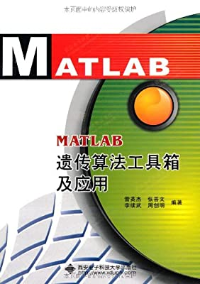 MATLAB遗传算法工具箱及应用.pdf