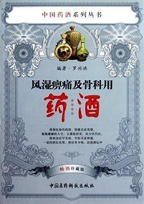 风湿痹痛及骨科用药酒.pdf