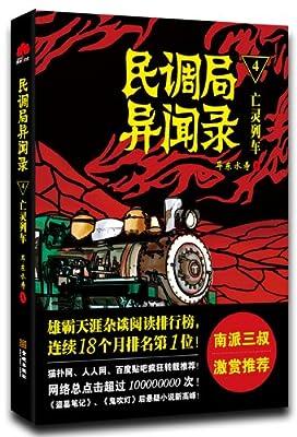 民调局异闻录4:亡魂列车.pdf