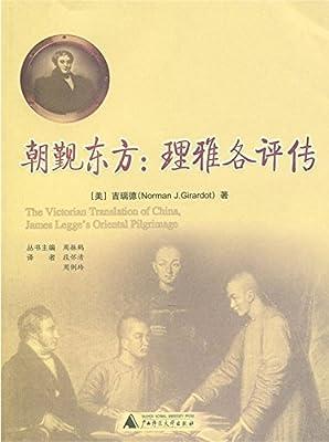 来华基督教传教士传记丛书 朝觐东方:理雅各评传.pdf