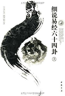 细说易经六十四卦.pdf