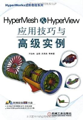 HyperWorks进阶教程系列:HyperMesh & HyperView应用技巧与高级实例.pdf