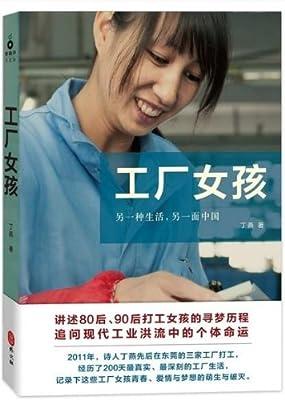 工厂女孩.pdf