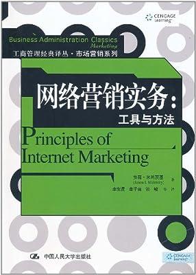 网络营销实务:工具与方法.pdf
