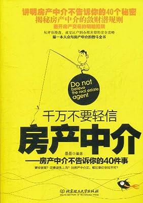 千万不要轻信房产中介:房产中介不告诉你的40件事.pdf
