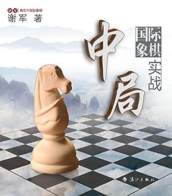 谢军教你下国际象棋系列:国际象棋中局实战.pdf