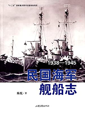 民国海军舰船志.pdf