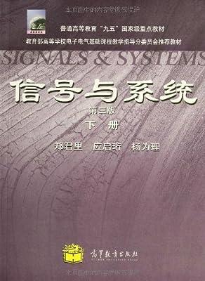 信号与系统.pdf