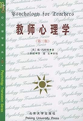 教师心理学.pdf