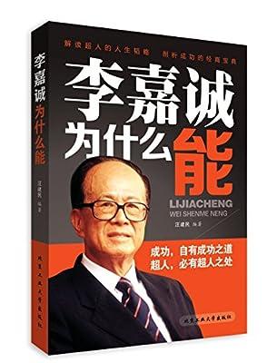李嘉诚为什么能.pdf