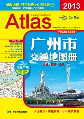 广州市交通地图册.pdf