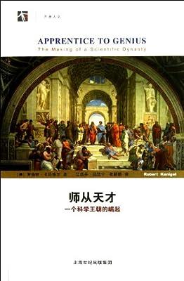 师从天才:一个科学王朝的崛起.pdf