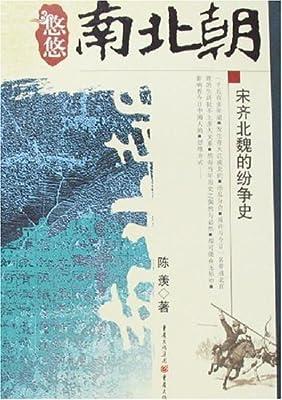 悠悠南北朝:宋齐北魏的纷争史.pdf
