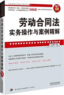 劳动合同法实务操作与案例精解.pdf