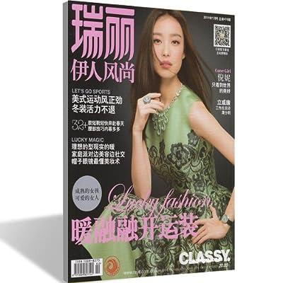 瑞丽伊人风尚杂志 2014年1月期 现货 杂志铺.pdf
