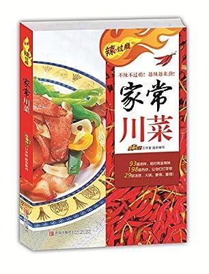 辣过瘾:家常川菜.pdf