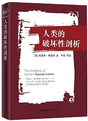 人类的破坏性剖析.pdf