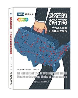迷茫的旅行商/图灵新知.pdf
