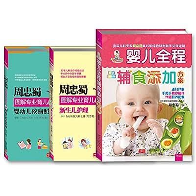 周忠蜀育儿系列:辅食添加+新生儿护理+婴幼儿疾病照顾.pdf