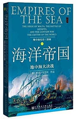 海洋帝国:地中海大决战.pdf
