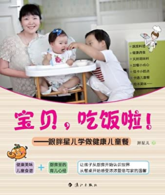 宝贝,吃饭啦!跟胖星儿学做健康儿童餐.pdf