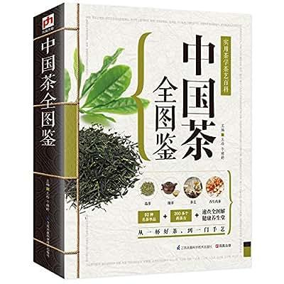 中国茶全图鉴.pdf