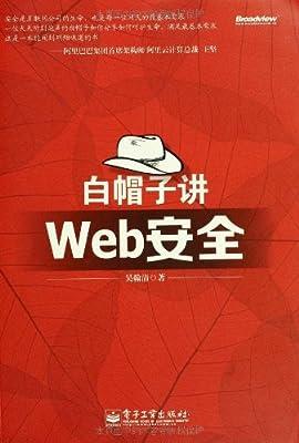 白帽子讲Web安全.pdf