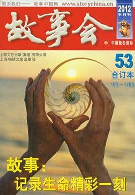 2012故事会合订本53.pdf