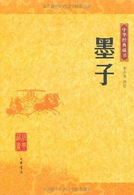 墨子:中华经典藏书.pdf