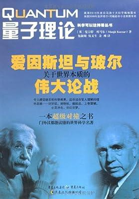 量子理论:爱因斯坦与玻尔关于世界本质的伟大论战.pdf