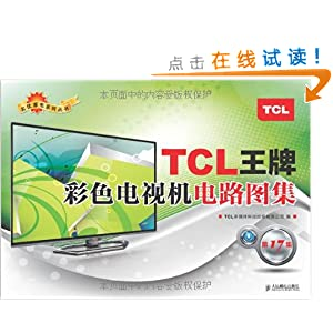 tcl王牌彩色电视机电路图集(第17集)/tcl多媒体科技