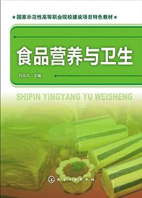 国家示范性高等职业院校建设项目特色教材:食品营养与卫生.pdf
