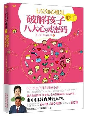 破解孩子八大心灵密码.pdf