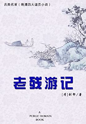 老残游记.pdf