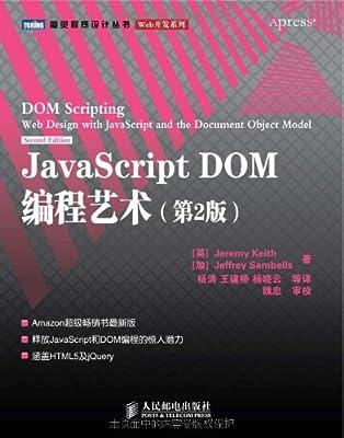 JavaScript DOM编程艺术.pdf