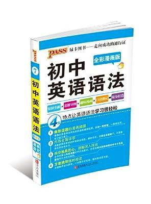 14版PASS绿卡掌中宝:初中英语语法.pdf