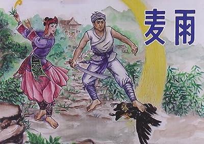 闽版连环画典藏系列:麦雨.pdf