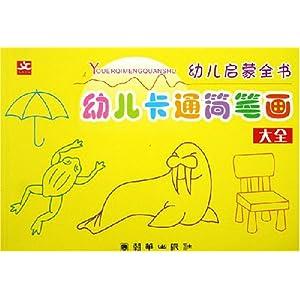 《幼儿卡通简笔画大全》 丑小鸭工作室【摘要 书评 】