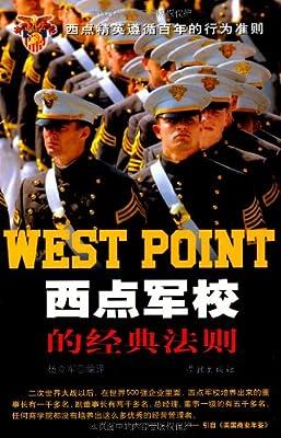 西点军校的经典法则.pdf