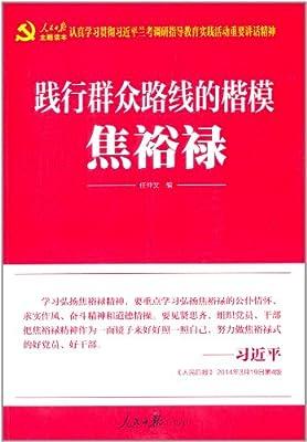 践行群众路线的楷模:焦裕禄.pdf