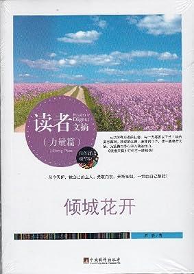 读者文摘:倾城花开.pdf