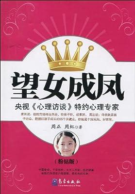 望女成凤.pdf