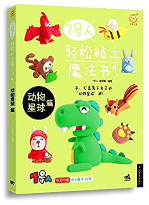7号人轻松粘土魔法书:动物星球篇.pdf
