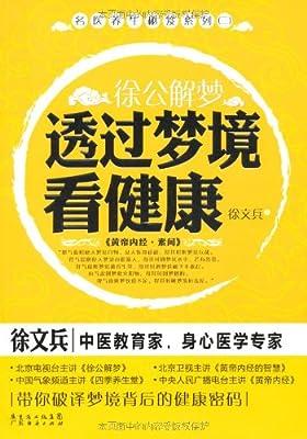 徐公解梦:透过梦境看健康.pdf