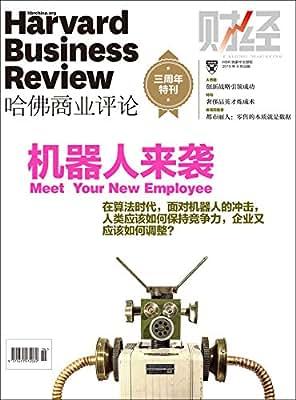 《哈佛商业评论》2015年第6期:机器人来袭.pdf