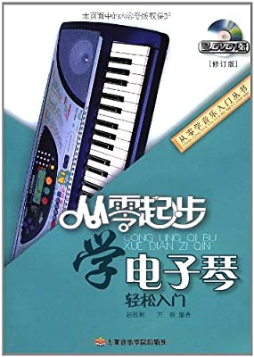 从零起步学电子琴.pdf