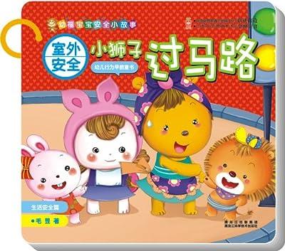幼福宝宝小故事·室外安全:小狮子过马路.pdf
