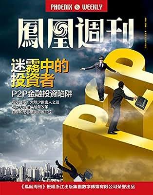香港凤凰周刊2016年第5期 迷雾中的投资者.pdf